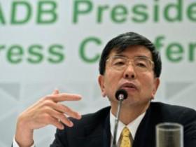 亚洲开发银行行长:亚开行将与亚投行合作