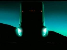 对特斯拉来说 电动卡车的重要性远不及Model 3