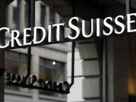瑞士信贷连续第三年亏损 期待重组后的新业务爆发
