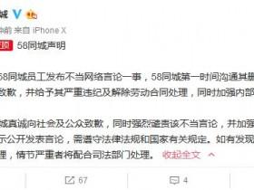 员工朋友圈内发布不当言论 58同城:已解除劳动合同