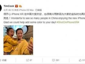 苹果CEO库克发微博:iPhone XR在中国大受欢迎