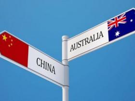 中国对澳投资断崖式下跌 去年锐减一半至48亿澳元