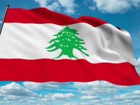 黎巴嫩将宣布经济紧急状态 加快改革避免希腊式危机