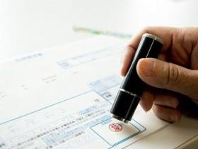 日本国务大臣:疫情暴露日本政府在技术方面落后10年