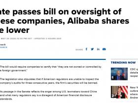 美国又动手了:刚刚通过外国企业监管法案 剑指中国公司赴美上市